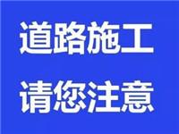 """绕行!潍坊玉清街永安路路段因""""汽改水""""工程要封闭施工"""