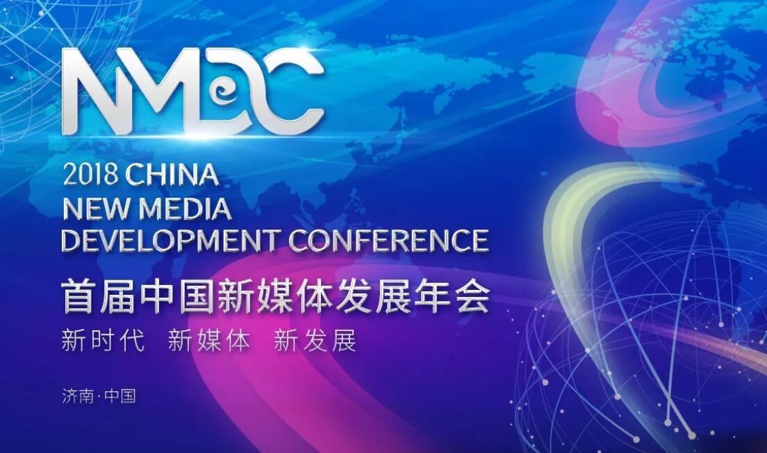 首届中国新媒体发展年会10日济南举办 500大咖聚首论道