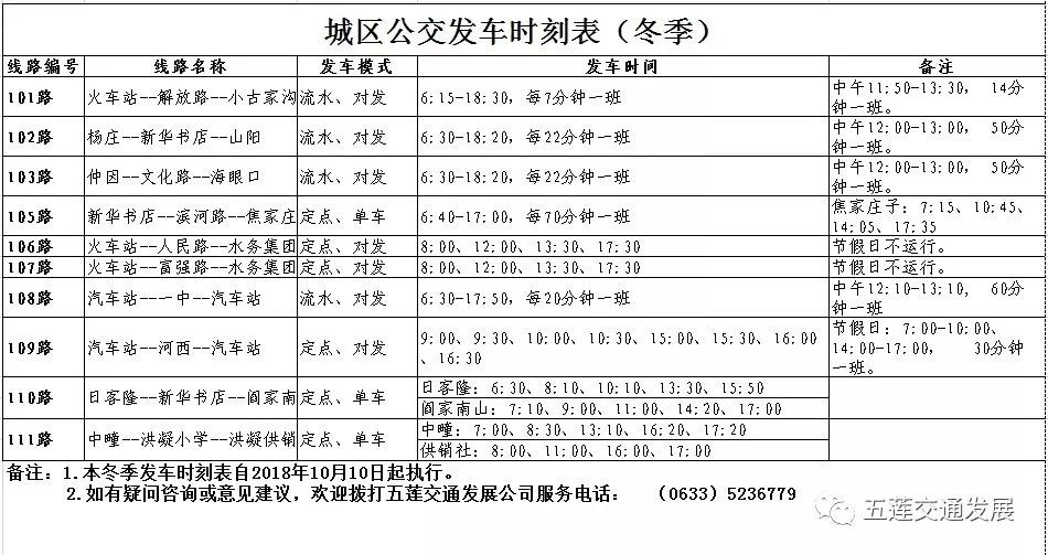 收藏扩散!五莲城乡公交冬季发车时间表来啦!