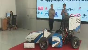 厉害啦!大学生组团研发方程式赛车 百公里加速仅需3秒