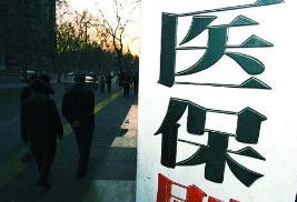 2019年度淄博城乡居民基本医保开始缴费 学生儿童为210元