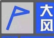 海丽气象吧丨滨州发布大风蓝色预警 西北风较大