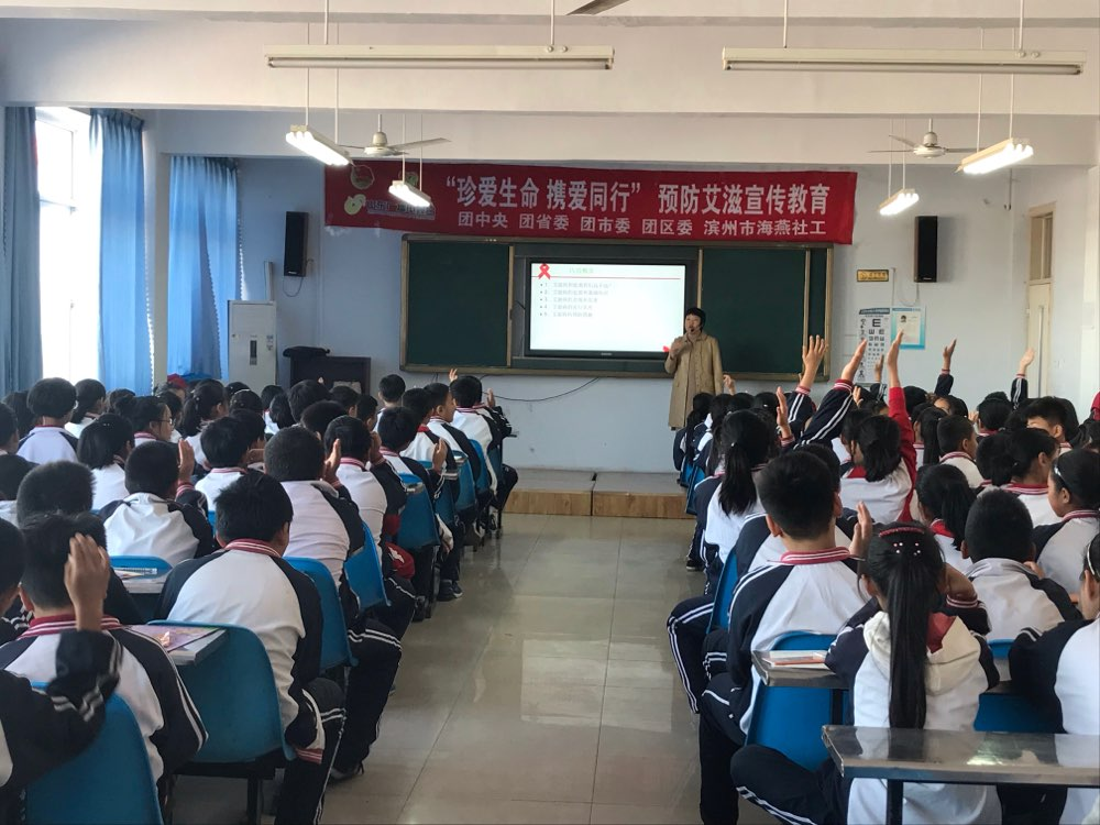 """滨州""""珍爱生命 携爱同行""""预防艾滋公开课走进校园"""
