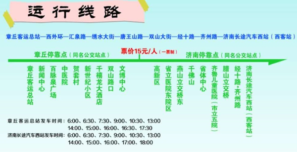 章丘至济南西站定制班线即将开通 还是19座高端商务客车