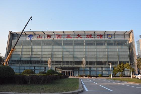 山东男篮主场更名!高速大球馆改名西王大球馆