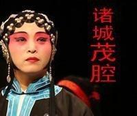 """诸城茂腔《特别条件》入选""""山东文化艺术·优秀小型剧节目"""""""