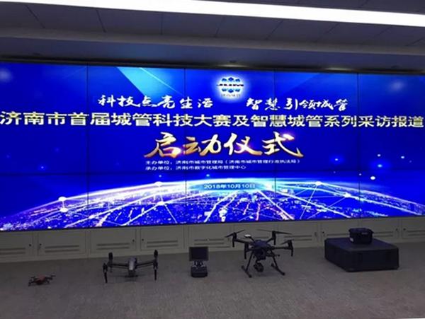"""济南市中执法有了重量级""""帮手""""  无人机技术助推城管执法"""
