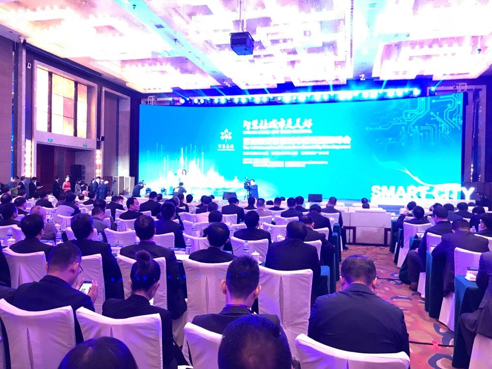 首届新型智慧城市建设国际峰会济南开幕 突出四大领域