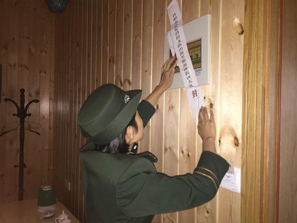 """隐患""""零容忍""""日照东港区紫锦花园酒店被二次查封"""