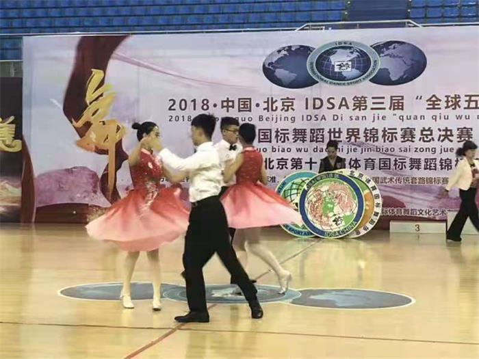 体育国标舞世界锦标赛 潍坊学子斩获一等奖第一名