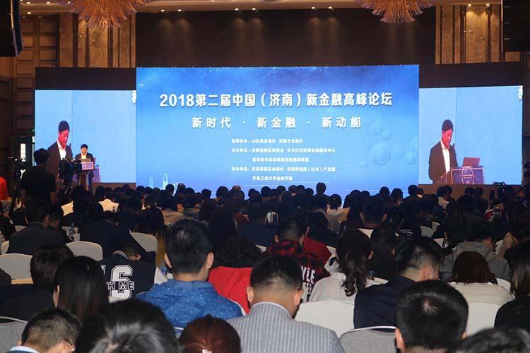 第二届中国(济南)新金融高峰论坛举行 金融大咖聚首济南掀头脑风暴