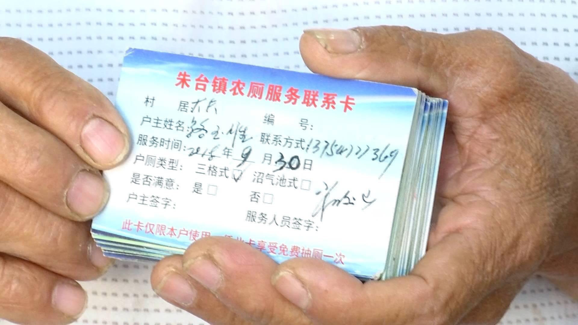 临淄:农村改厕后续管护成新难题 一张卡片让百姓放心