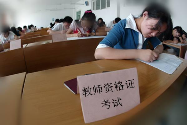 2018下半年济宁教师资格考试40686人报名