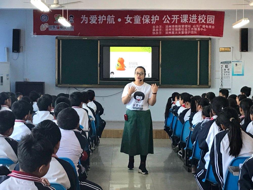 """滨州""""为爱护航 女童保护""""公开课在行动 零距离教会儿童如何保护自己"""