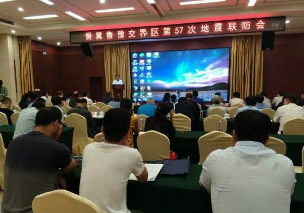 晋冀鲁豫交界区第五十七次地震联防会在菏泽召开
