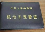 扩散!滨州这10人的机动车驾驶证已停止使用(附名单)