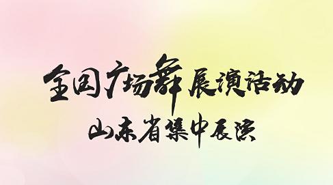 全能挑战王丨全国广场舞展演活动山东省集中展演在济南开跳