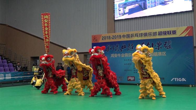 57秒丨滨州:女乒世界冠军刘诗雯首秀乒超联赛