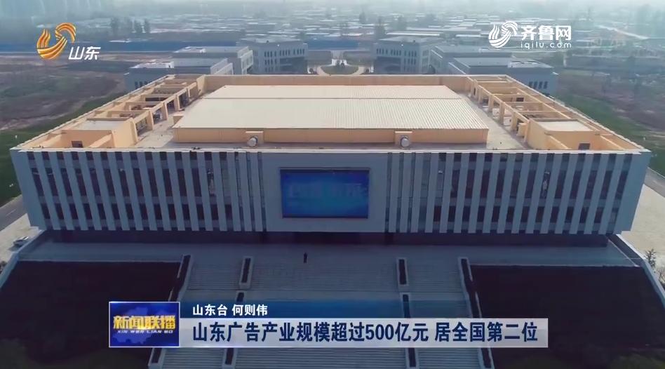 相约文博会丨山东广告产业规模超过500亿元 居全国第二位