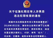 潍坊公安公开征集杜殿在等人涉黑恶违法犯罪线索