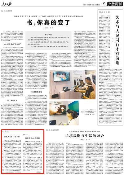 """《人民日报》刊文点赞《国学小名士》让中国少年""""腹有诗书、心怀家园"""".jpg"""