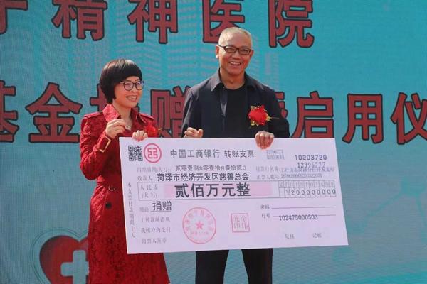 菏泽精神疾病慈善基金捐赠200万元帮助困难患者进行医疗救助