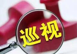 山东省委第三巡视组对菏泽市开展为期三个月的巡视