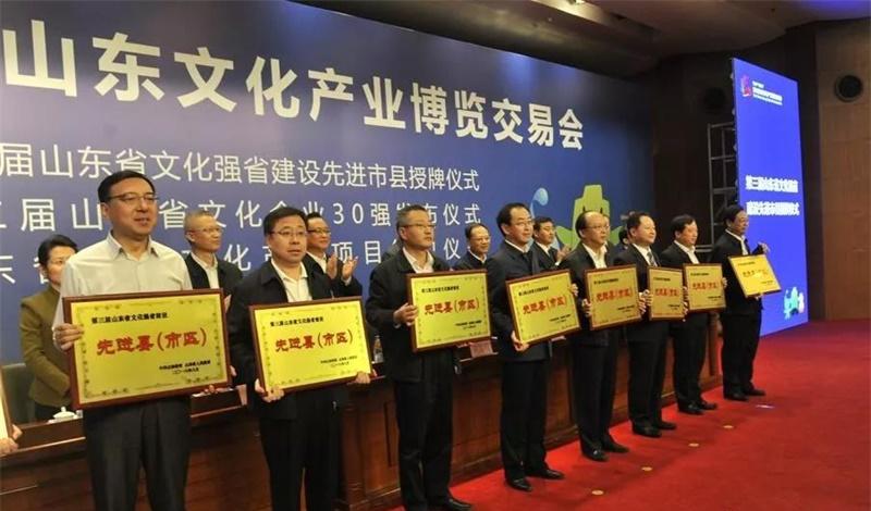 曲阜荣获第三届山东省文化强省建设先进市荣誉称号