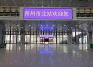 一睹为快!济青高铁青州北站现在是这个样子了……