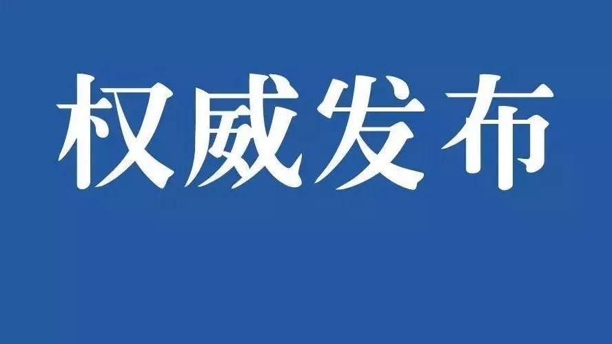 聊城市化学工业科学研究所所长王维杰接受调查:涉嫌严重职务违法