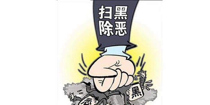 暴力讨债、敲诈勒索......高唐警方征集4恶势力团伙犯罪线索
