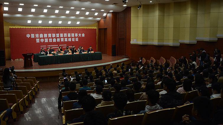 中国戏曲教育高峰论坛在山东艺术学院开幕