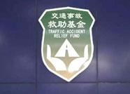 惠民县交通事故救助基金正式运行 符合条件受害者可申请
