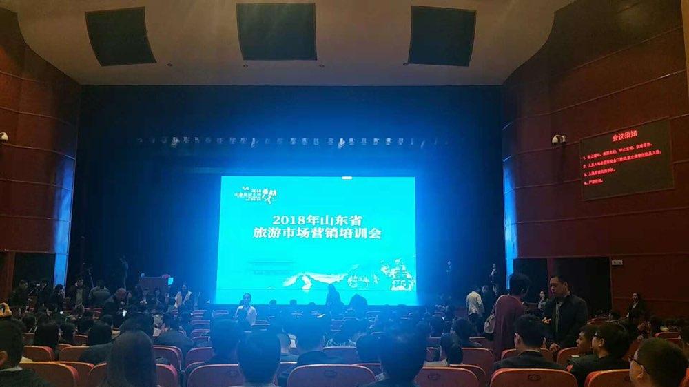 2018山东旅游市场营销大会在青州召开