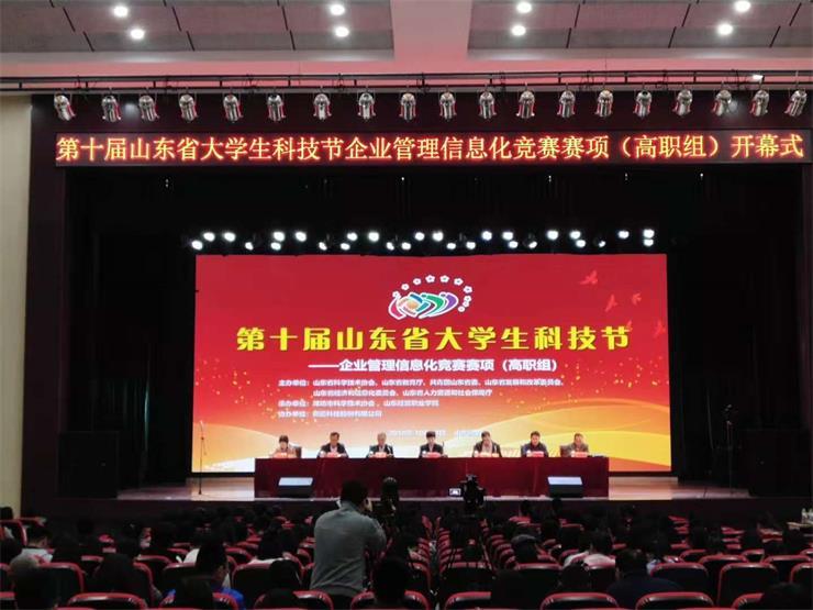 全省40所高职院校近三百名大学生潍坊同台竞技企业管理信息化