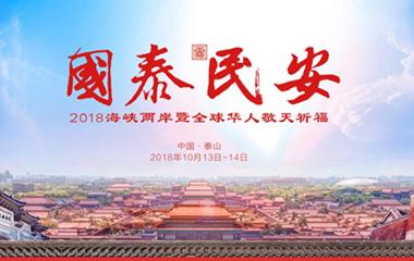 2018海峡两岸暨全球华人敬天祈福活动在泰安举行