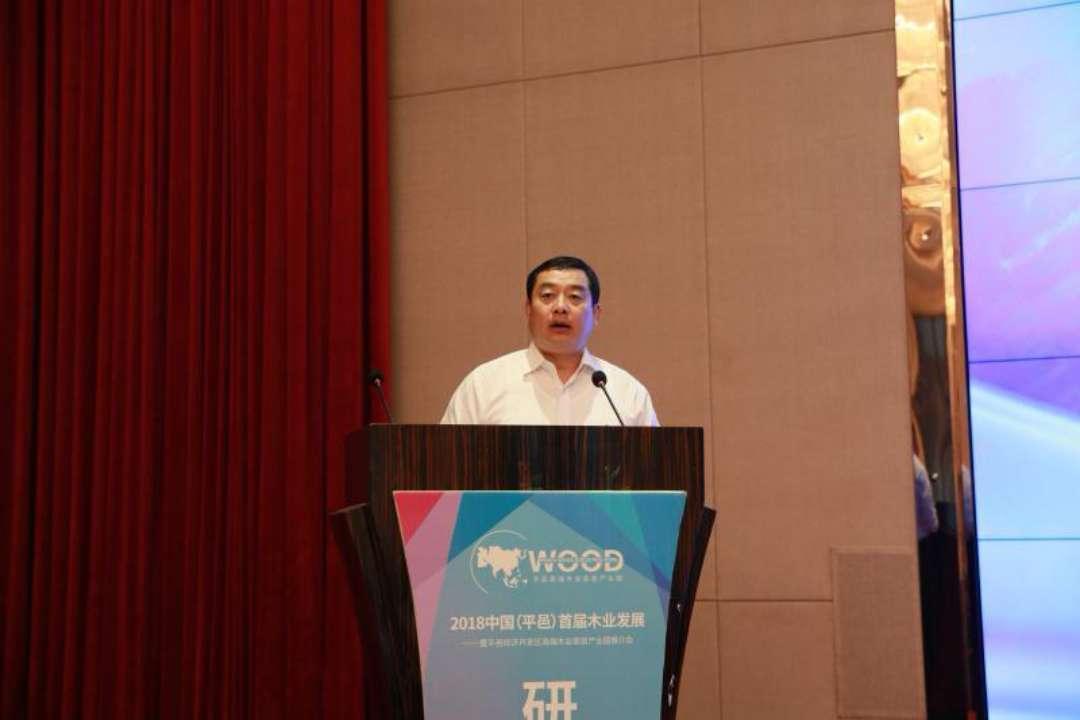 中国(平邑)首届木业发展研讨会召开 现场签约23.4亿元