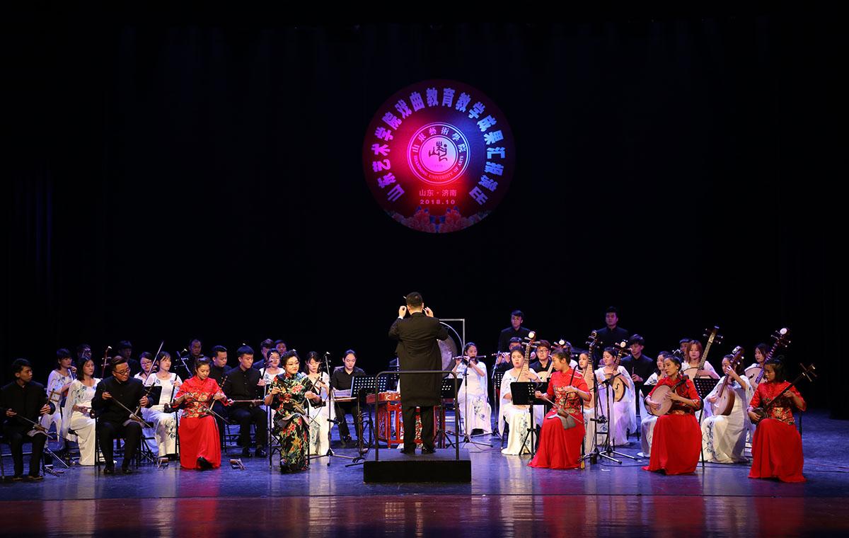中国戏曲教育联盟——山东艺术学院戏曲学院教学成果汇报演出举办