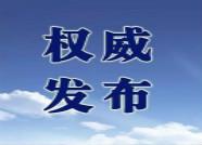 泰安发布一批干部任前公示 宋鸿鹏提名为市行政审批服务局局长人选