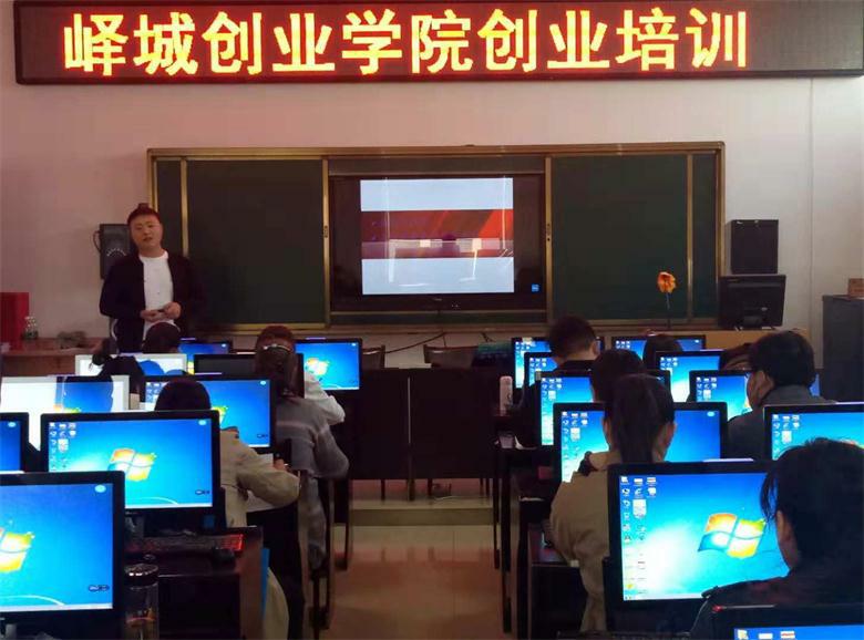 枣庄峄城区创业学院举行创业培训 43名失业人员参加