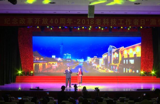 """纪念改革开放40周年• 2018老科技工作者日""""激情诵""""活动在济南举行"""