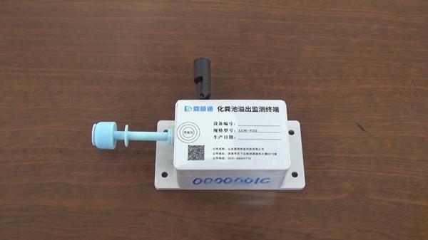 这是一条有味道的新闻 济南首创化粪池液位检测预警装置