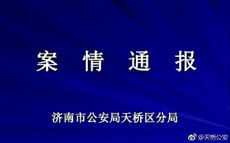 济南男子承揽工程遭拒阻挠施工 被依法行政拘留5日