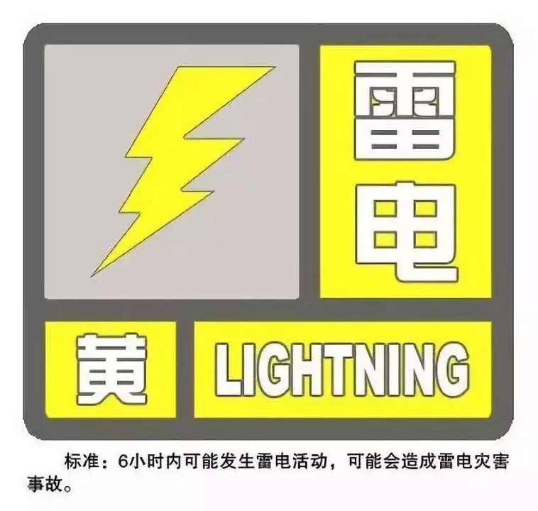 莱芜发布雷电黄色预警 局地将有冰雹