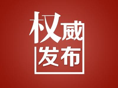 滕州市机关接待处主任杨广群涉嫌严重违纪违法接受审查调查