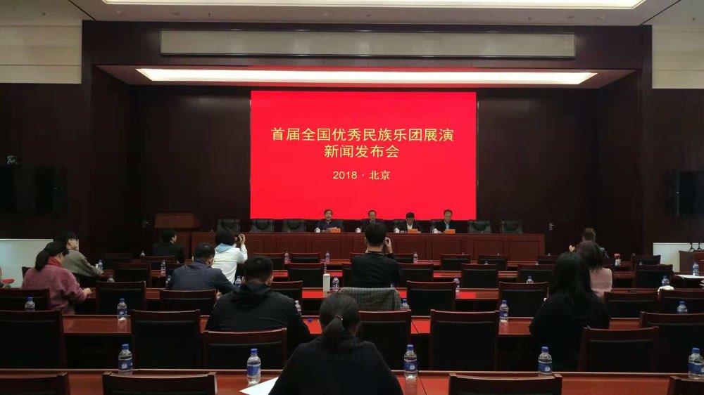 首届全国优秀民族乐团展演10月24日至11月2日在济南举办
