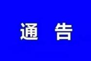寿光将为这42位市民发放养老补助 公示日期到10月25日