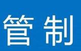 滨州北海经济开发区10月21日部分路段实行交通管制