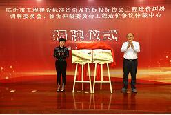 临沂成立工程造价纠纷调解委员会 系省内地级市首家