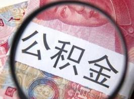 1-9月淄博市发放住房公积金个人贷款25.96亿元